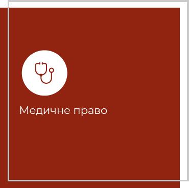 Медичне право