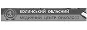 Волинський обласний медичний центр онкології