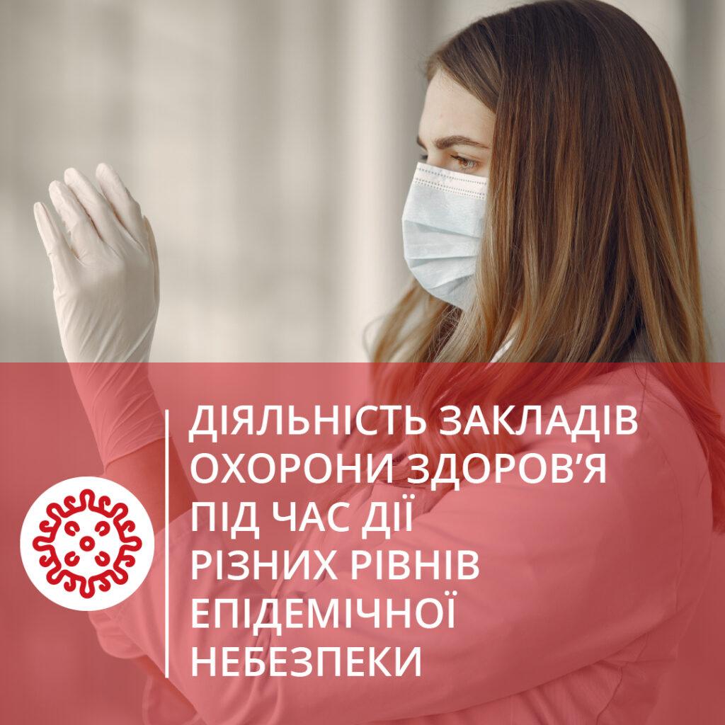 Діяльність ЗОЗ під час дії різних рівнів епідемічної небезпеки