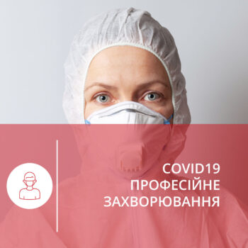 професійне захворювання медичних працівників covid19